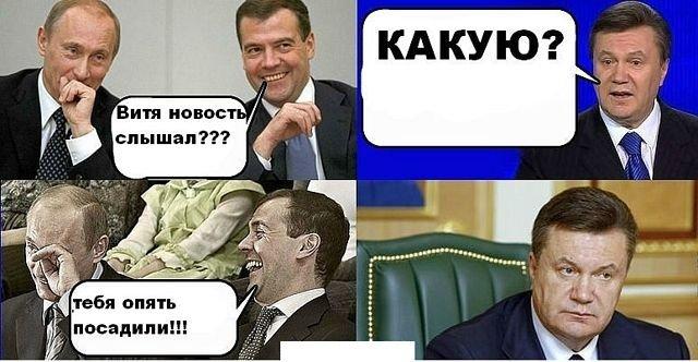 В Администрации президента нет никаких документов, подтверждающих договоренности Путина и Януковича по кредиту в $15 млрд - Цензор.НЕТ 5705