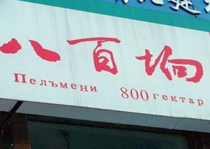 Китайцы знают русский язык.