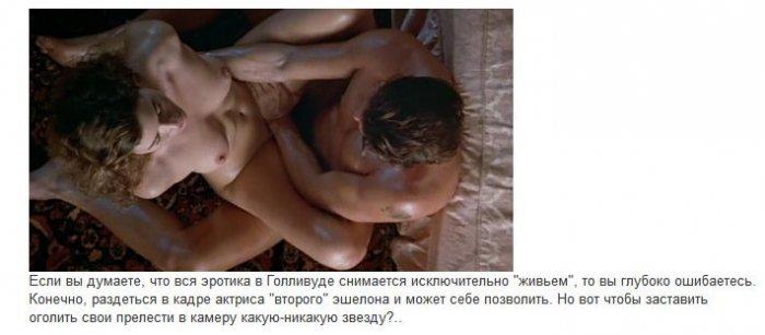 Порно как снимают в кино постельные сцены