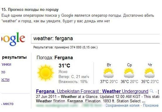 Секреты Гугля (14 фото)