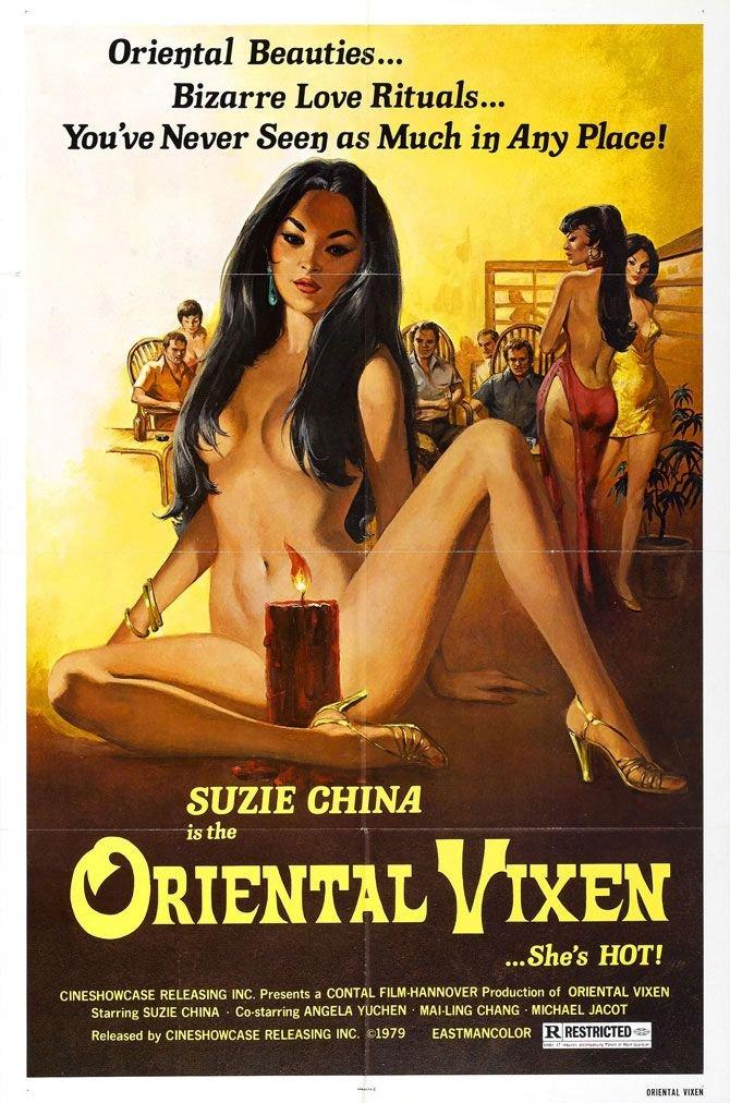 Обложка порнографического фильма