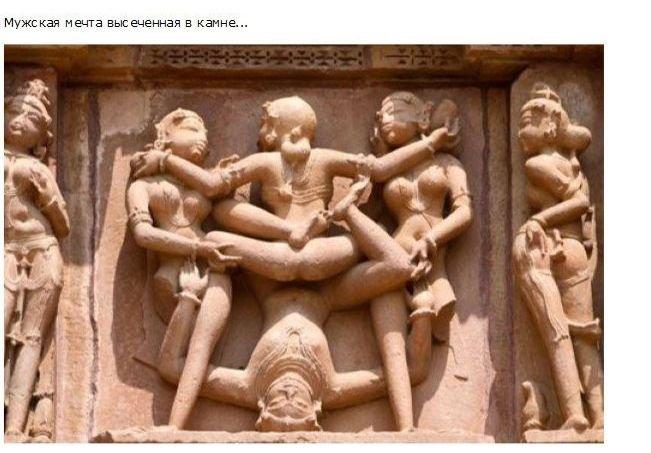 Древни людей секс фота