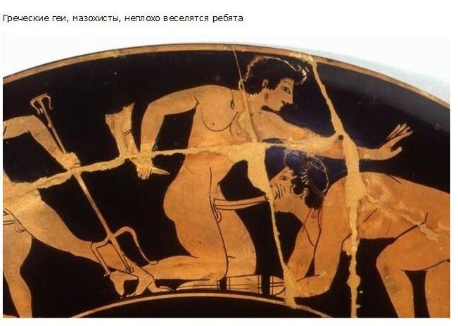Секс на древних картинах