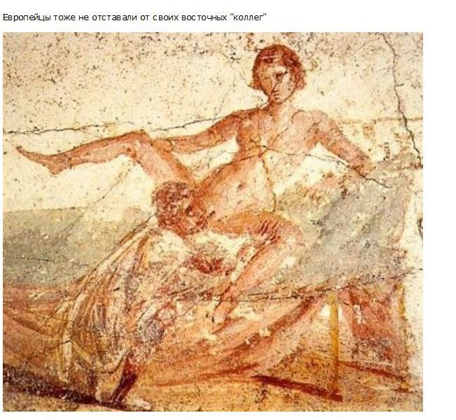 Секс древний им
