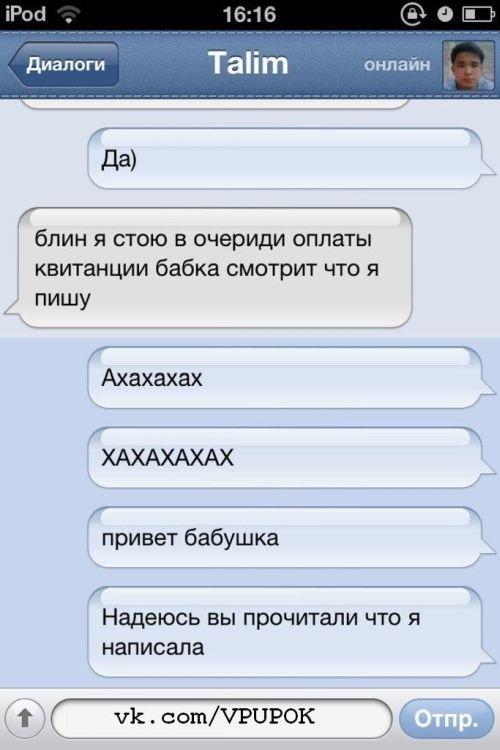 seksualnaya-perepiska-v-aske