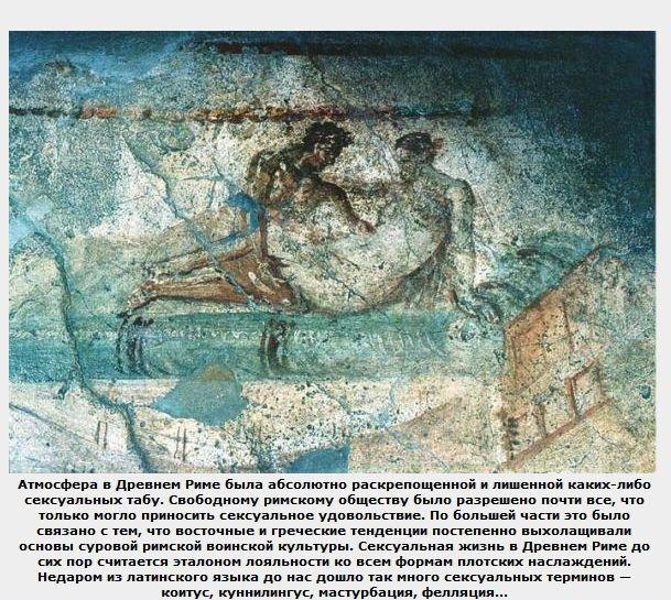 Секс в эпохе древнего рима