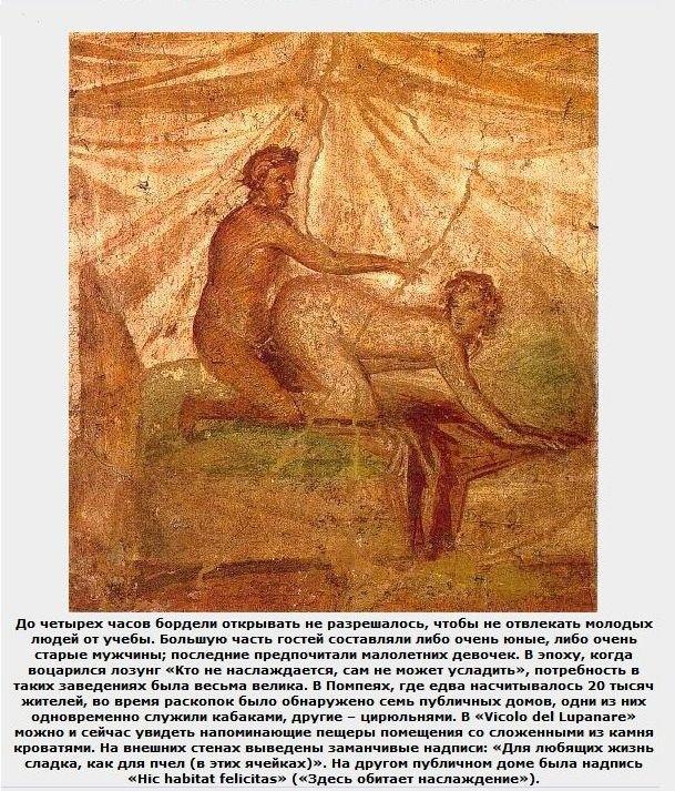 Сексуальные утехи древний рим