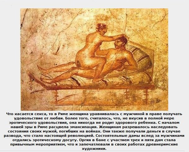 pornuha-drevnego-rima