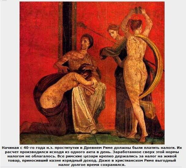 Секс в древних рима
