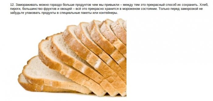 Лайфхаки на кухне (18 фото)