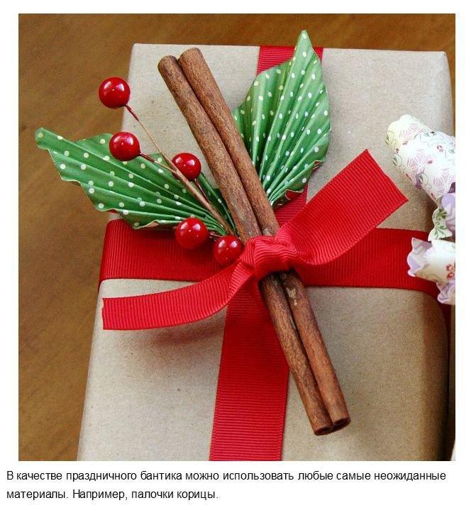 Как упаковать новогодний подарок своими руками фото