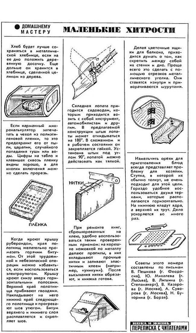 Советы по дому (4 фото)
