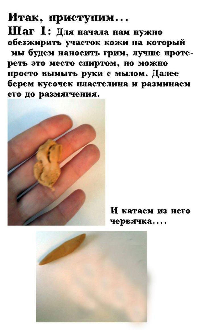 Как сделать гримм пореза своими руками