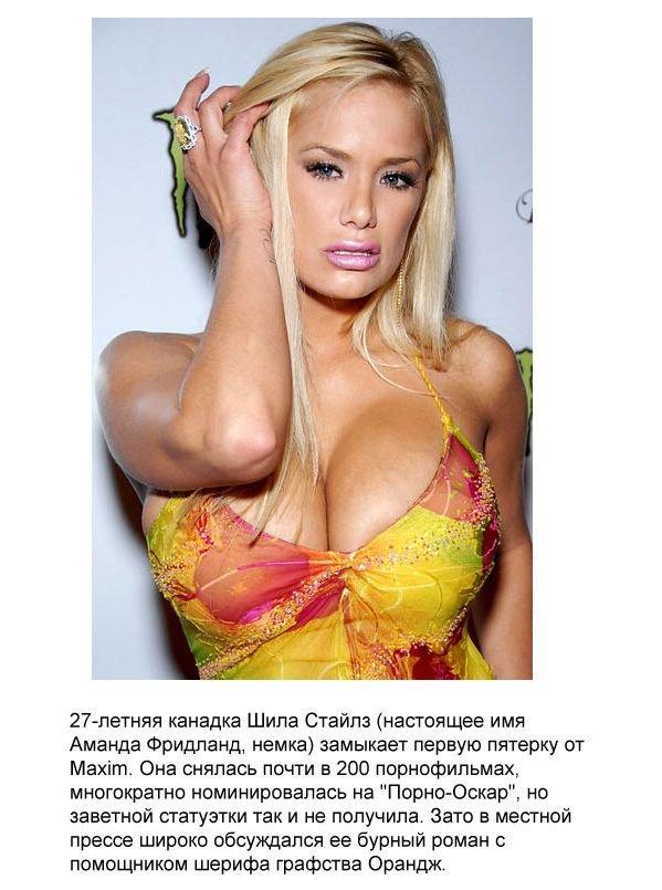 Топ известных порно актрис фото