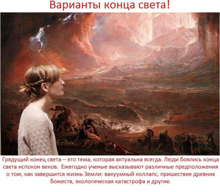 Различные варианты конца света (14 фото)