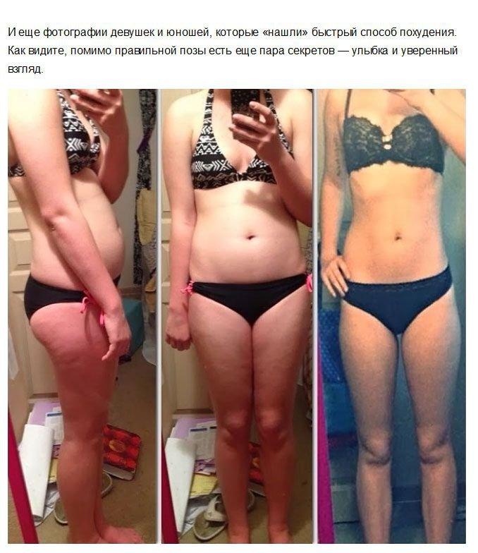 как похудеть за пару месяцев