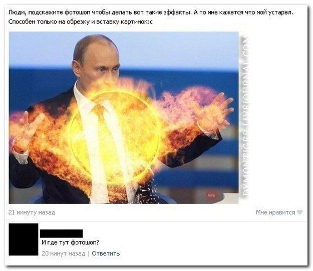 http://zagony.ru/admin_new/foto/2014-10-27/1414397499/skrinshoty_iz_socialnykh_setejj._chast_127_29_foto_27.jpg