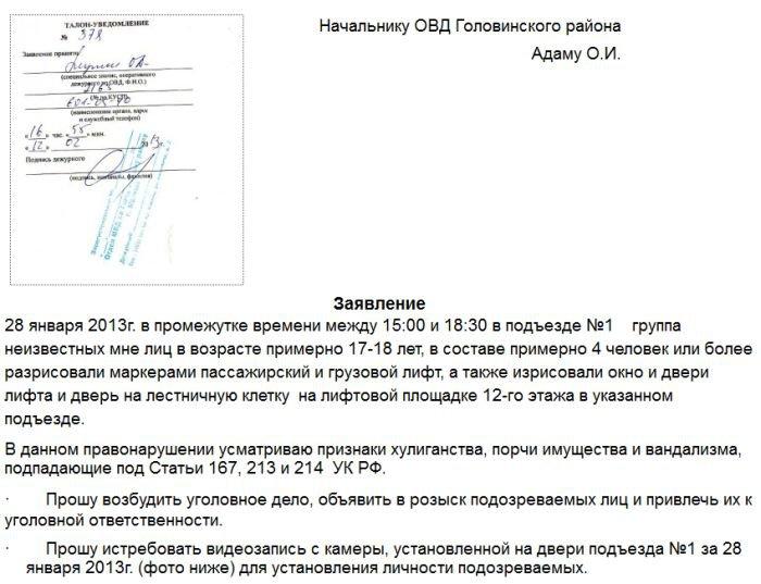 заявление в прокуратуру о хулиганстве Олвина, как