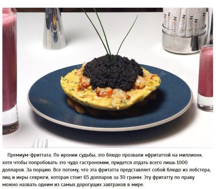 Самая дорогая еда в мире(10 фото)