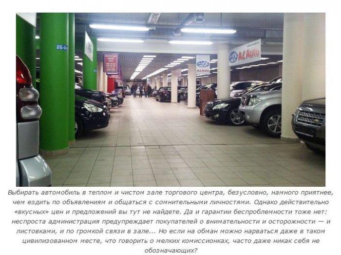 Увертки продавцов автомобилей(18 фото)