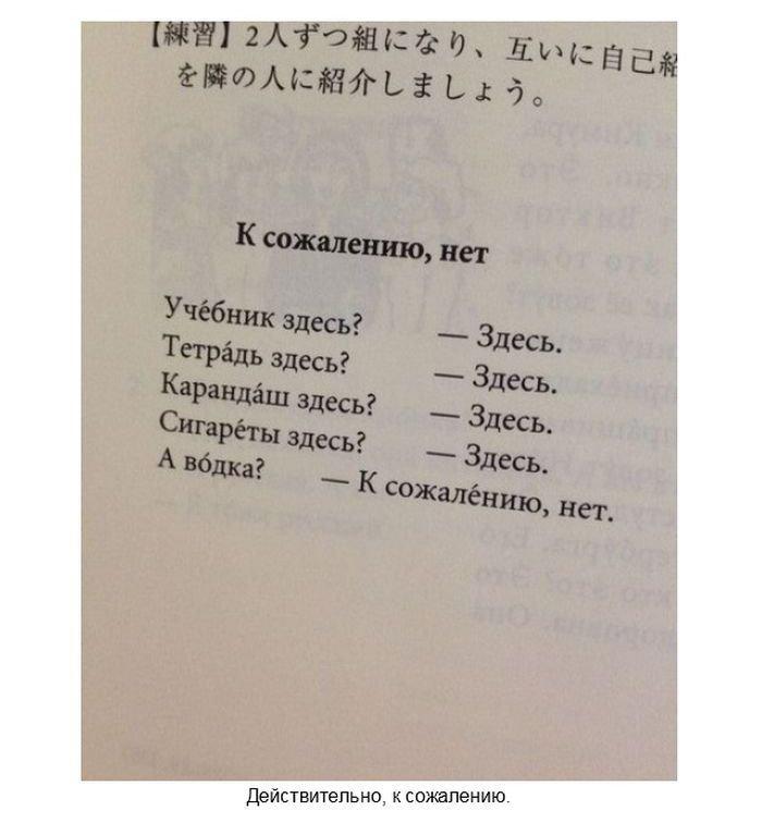 познакомлюсь для изучения русского