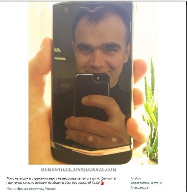 http://zagony.ru/admin_new/foto/2014-3-3/1393838625/skrinshoty_iz_socialnykh_setejj._chast_42_36_foto_31.jpg