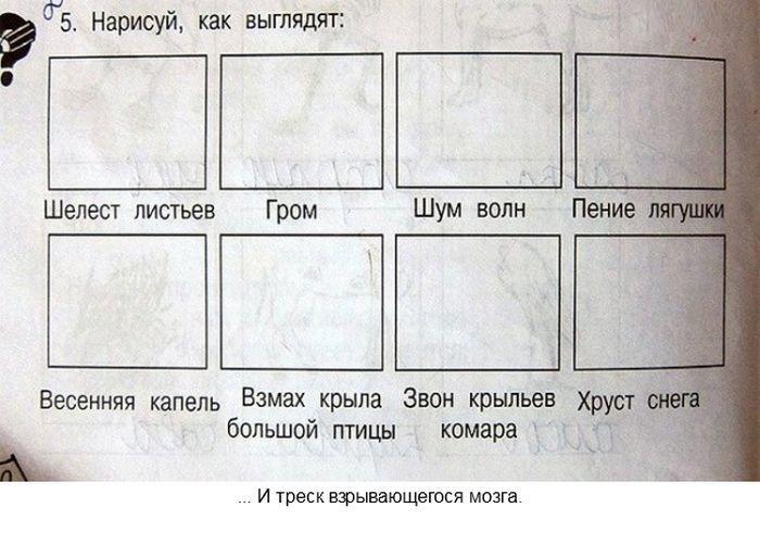 Странные школьные учебники (25 фото)