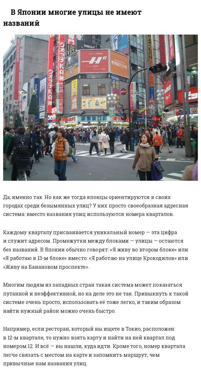 Факты о Японии(10 фото)