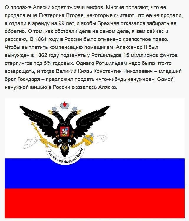 Кого подарила россия америке