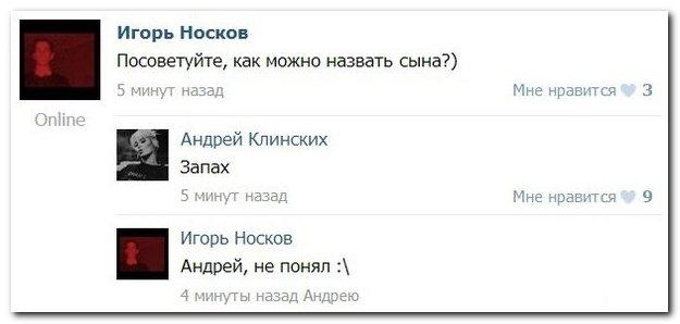 http://zagony.ru/admin_new/foto/2014-5-13/1399973582/skrinshoty_iz_socialnykh_setejj._chast_66_36_foto_12.jpg