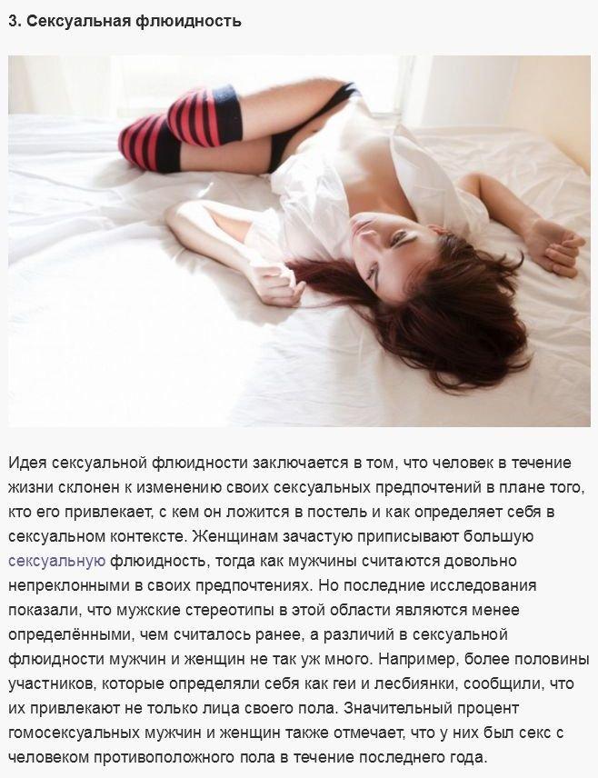 kak-uznat-o-seksualnih-predpochteniyah