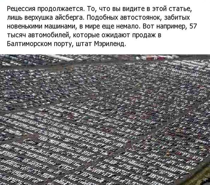 http://zagony.ru/admin_new/foto/2014-5-29/1401358854/gde_khranjatsja_neprodannye_avtomobili_18_foto_2.jpg