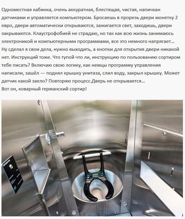 Коварные туалеты Европы (5 фото)