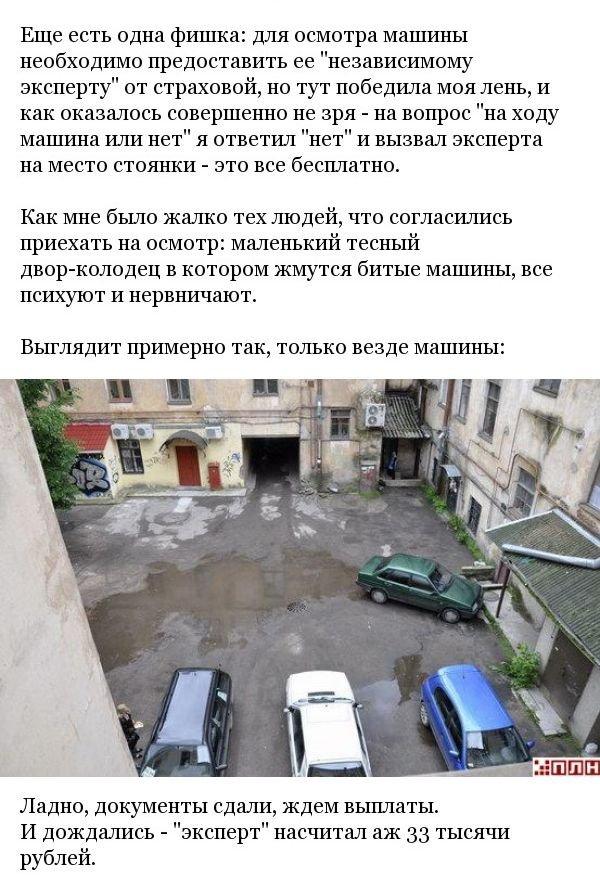 Суд автолюбителя и страховой шатия-братии(6 фото)