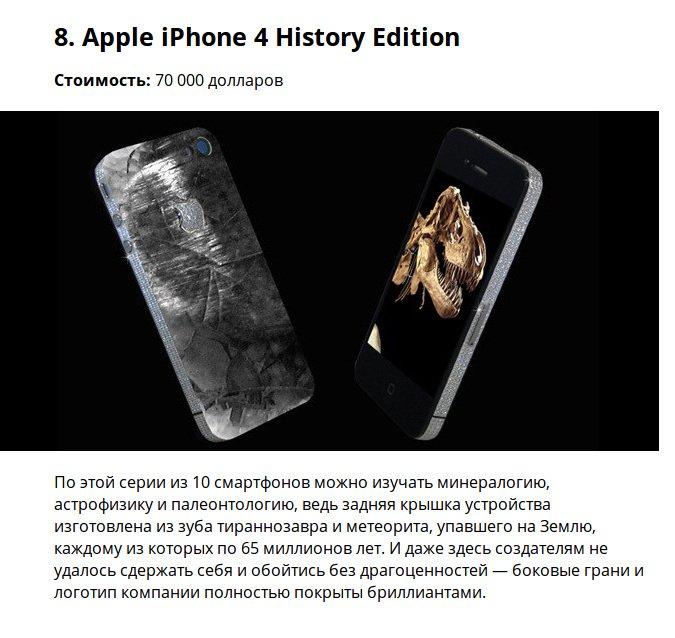 Самые дорогие мобильные телефоны в мире(9 фото)