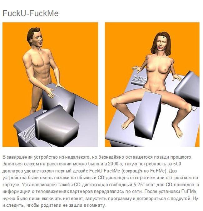 секс с устройствами