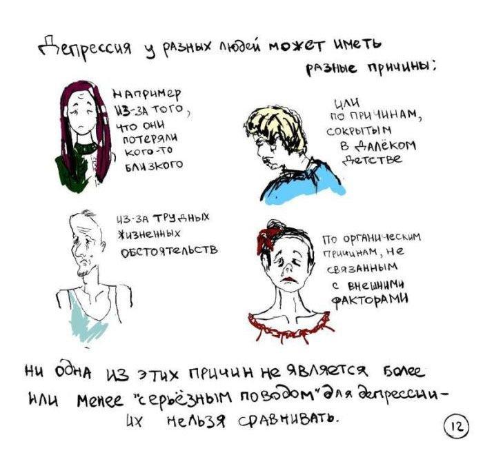 Как самому избавится от депрессии - Hotelkatyusha.ru
