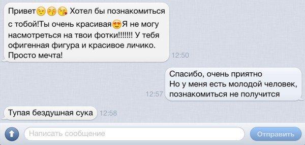 Девушка не отвечает на сообщения в знакомствах