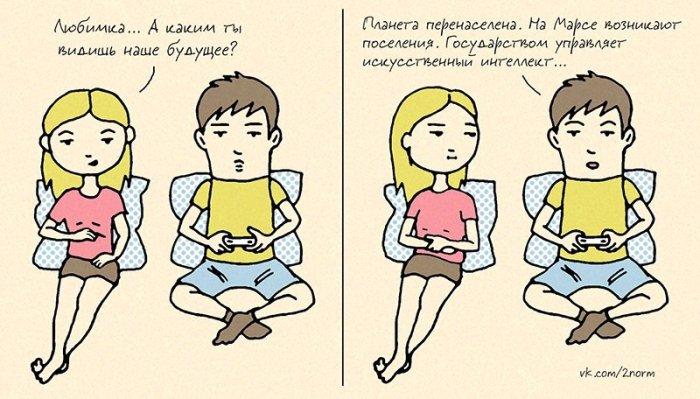 Как сделать отношения веселее