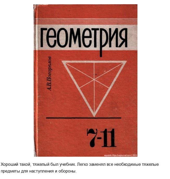 Старые школьные учебники