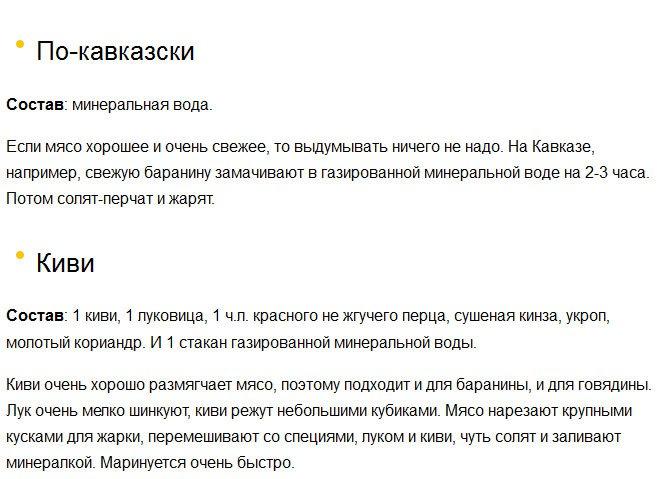 http://zagony.ru/admin_new/foto/2015-4-30/1430390599/marinady_dlja_shashlyka_5_foto_2.jpg