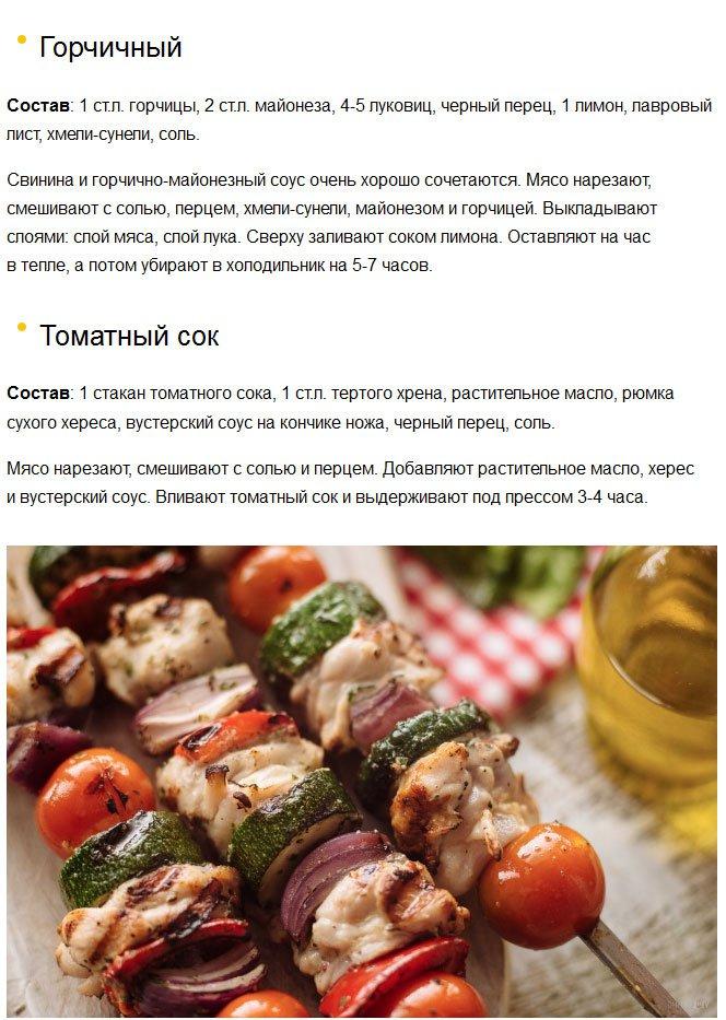 http://zagony.ru/admin_new/foto/2015-4-30/1430390599/marinady_dlja_shashlyka_5_foto_4.jpg