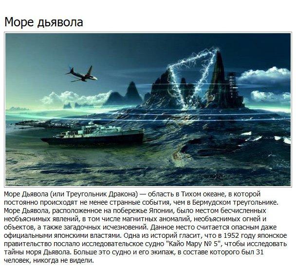 Таинственные места планеты Земля (10 фото)
