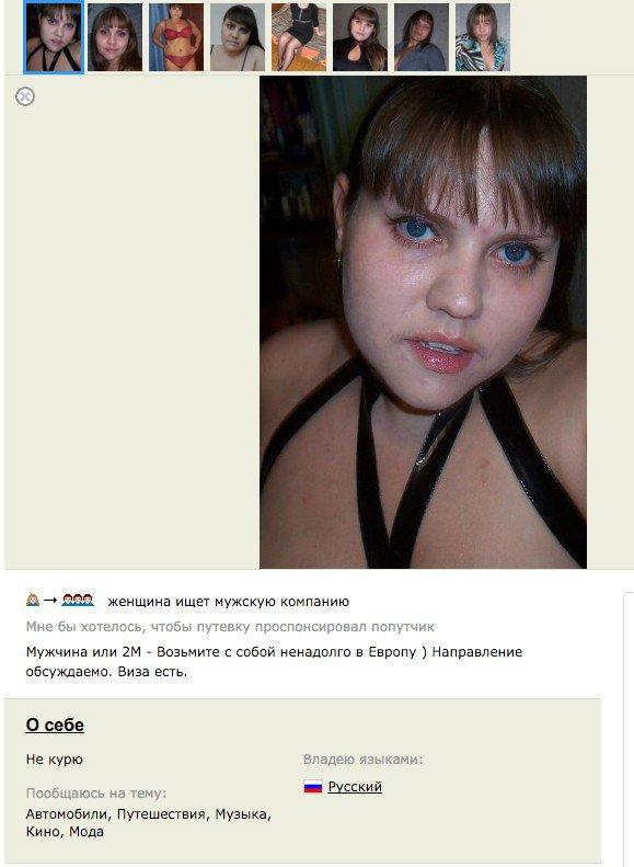 Знакомств сайтов объявления женские с