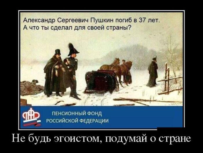 http://zagony.ru/admin_new/foto/2016-3-1/1456859337/demotivatory_na_sredu_30_foto_18.jpg