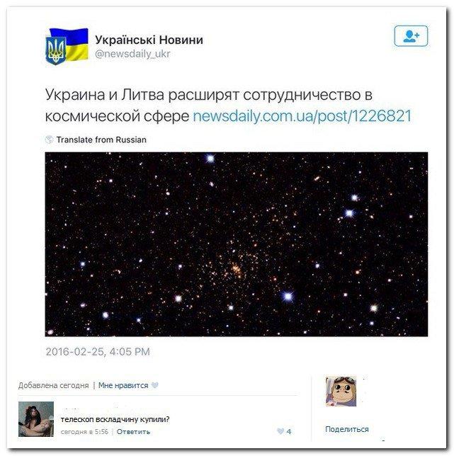 http://zagony.ru/admin_new/foto/2016-3-11/1457703955/skrinshoty_iz_socialnykh_setejj._chast_332_29_foto_24.jpg