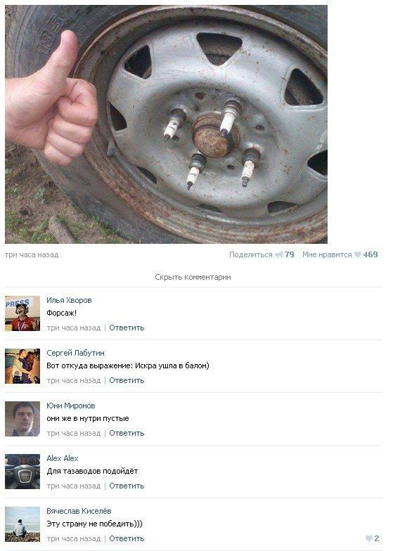 Тем временем в социальных сетях (35 фото)