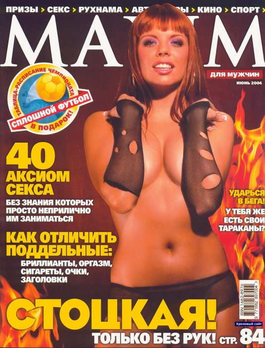 porno-klipi-anastasiya-stotskaya