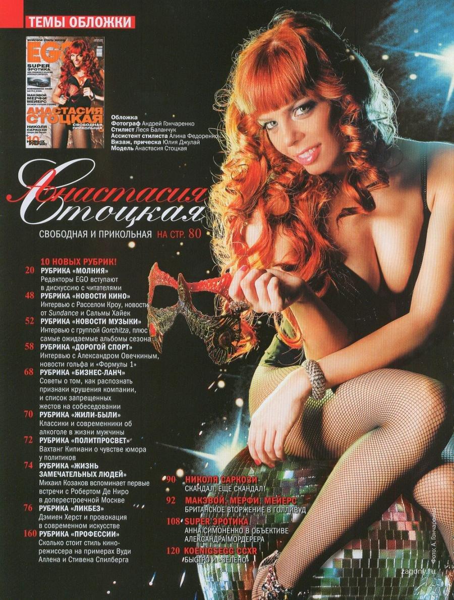 Порно фото анастасия стоцкая 8 фотография