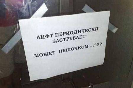 http://zagony.ru/uploads/posts/2009-01/1233319090_lift.jpg